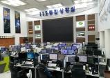 전자파차단코리아, 전국 경찰청 전자파측정