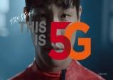 '세계 최초 5G 망 구축' 을 위한 기술기준 확정