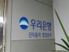 우리은행, 관악동작 영업본부 전자파측정