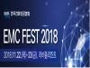 EMC FEST 2018 개막 ...22일 화성시 라비돌 리조트