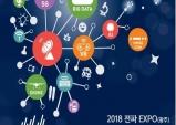 국립광주과학관, 2018 전파 엑스포 개최