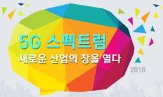 전파진흥협회, 5G 스펙트럼 포럼 개최