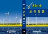한국전기공사협회, 신재생에너지·전기차 충전 설비 표준품셈 공동 개발