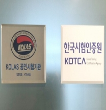 한국시험인증원, KOLAS 국제공인시험기관 인정 획득