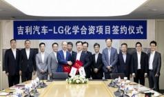 LG화학, 중국 지리자동차와 전기차 배터리 합작법인