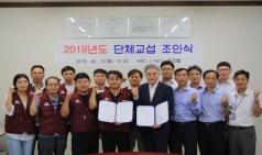 KEC, 임단협 9년 연속 평화적 무파업 타결