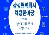 삼성전자, 내달 15일  '삼성 협력회사 채용 한마당'