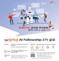 SK텔레콤, AI 인재 육성해 '초시대' 연다