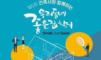 서울특별시건축사회, '서울, 건축산책 공모전' 개최