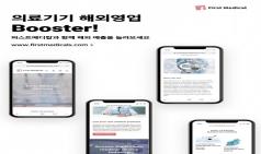 퍼스트메디칼, 의료기기 업체-해외 바이어 1:1 영업 지원 플랫폼 론칭