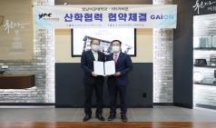 영남이공대학교, 가이온과 산학협력 협약체결